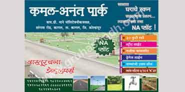 Kamal Anant Park
