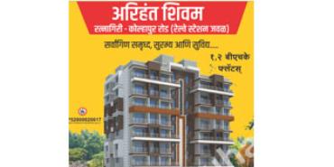 Arihant Shivam
