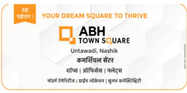 Abh Town Square
