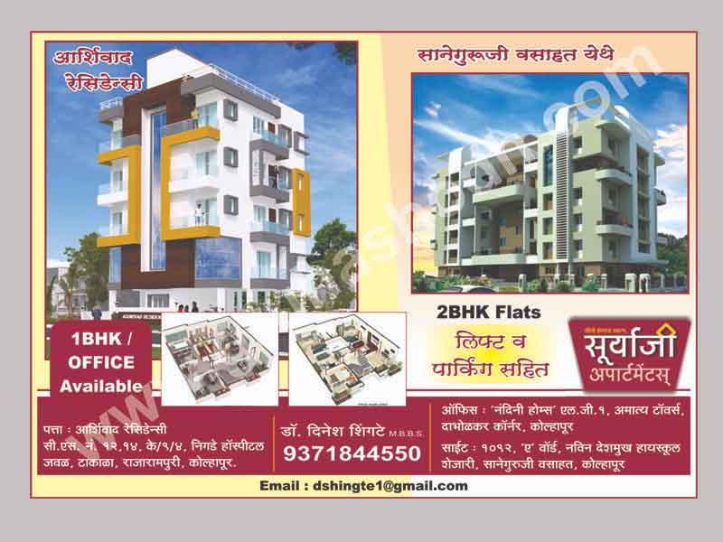 Aashirwad Residency