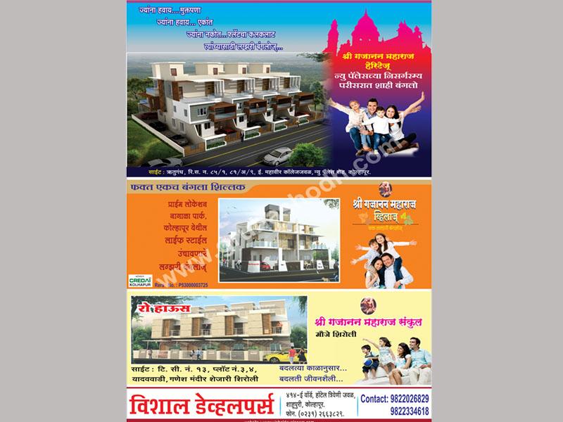 Shri Mahalaxmi Sankul